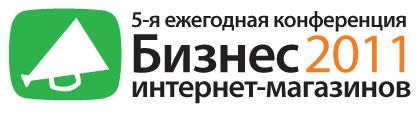 Компания «Мегаплан. Украина» примет участие в 5-ой ежегодной конференции «Бизнес интернет-магазинов» 1