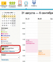 Редактирование календаря координатором