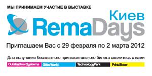 Мегаплан открывает сезон активностей 2012 года с участия в выставке «RemaDays–Киев». 1