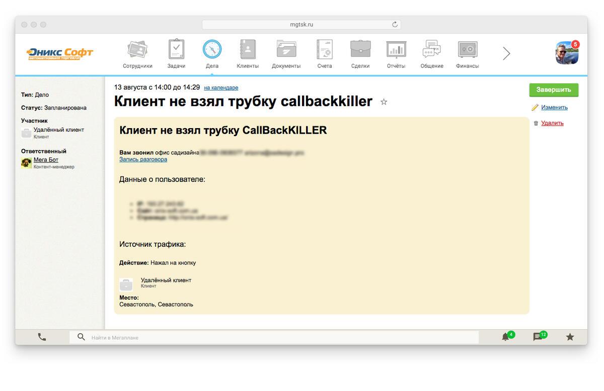 Звонок на миллион. Интеграция с CallbackKiller 6