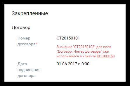 Обновление 2017.09 25