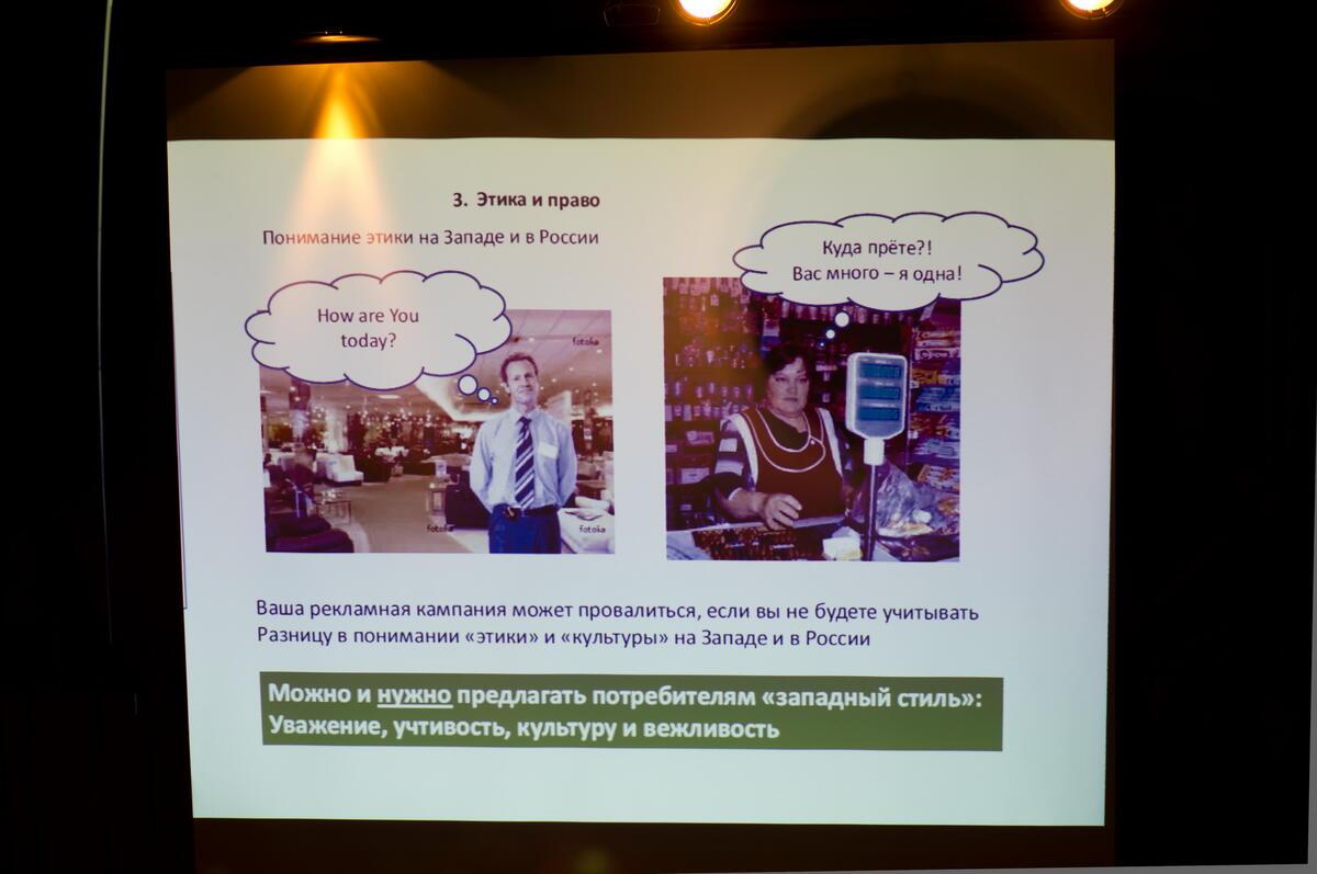 Мегаплан на встрече Marketing in Russia 5