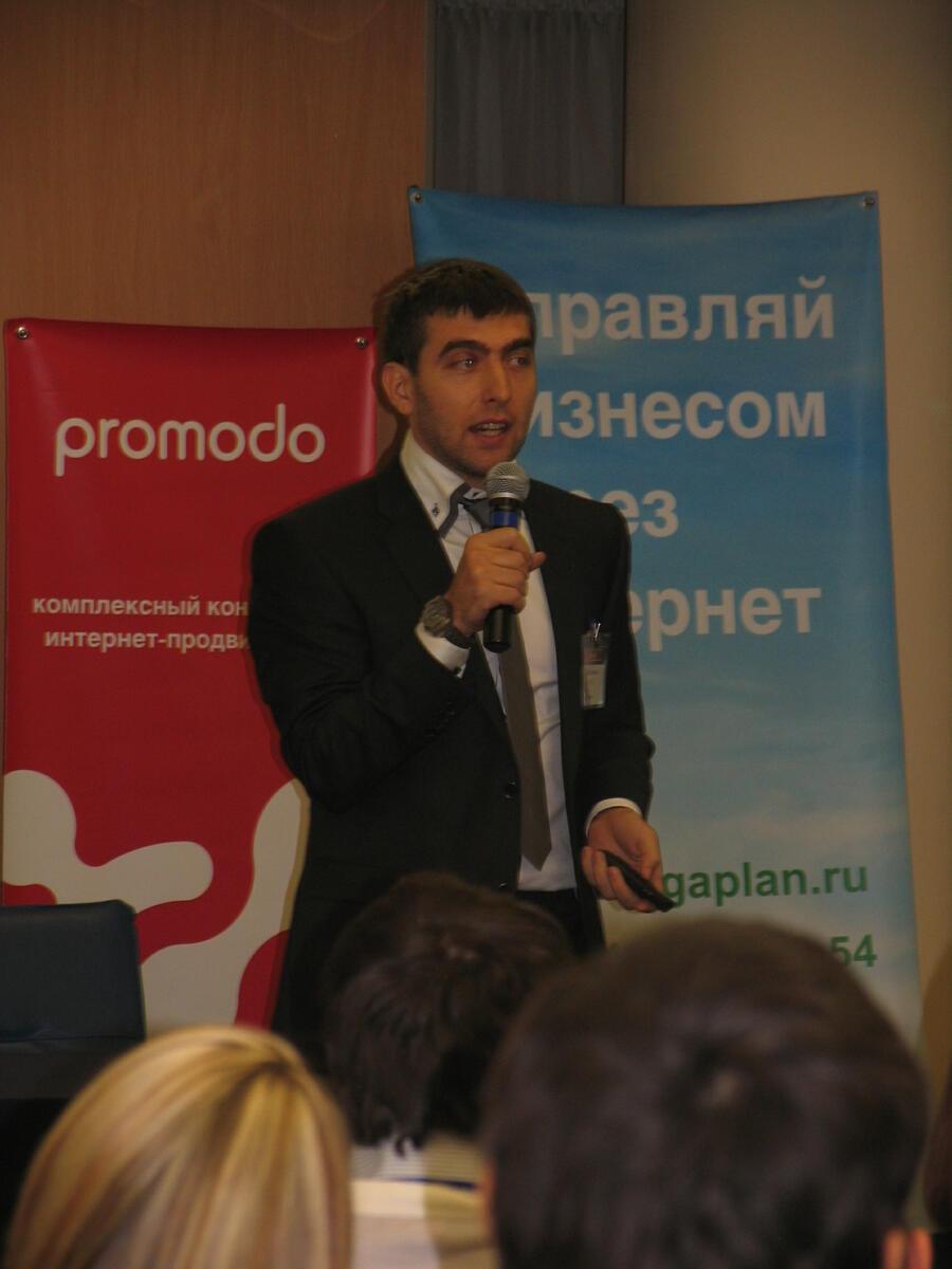 «Мегаплан. Украина» принял участие в конференции «Бизнес интернет-магазинов» - 2011. 1