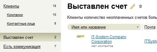 Апдейт 2012.01. Любить клиентов и повышать продажи 6