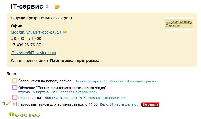 Апдейт 2012.01. Любить клиентов и повышать продажи 7