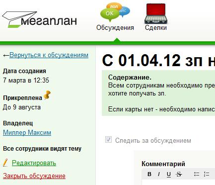 Апдейт 2012.01. Любить клиентов и повышать продажи 13