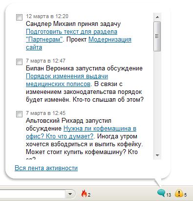 Апдейт 2012.01. Любить клиентов и повышать продажи 17