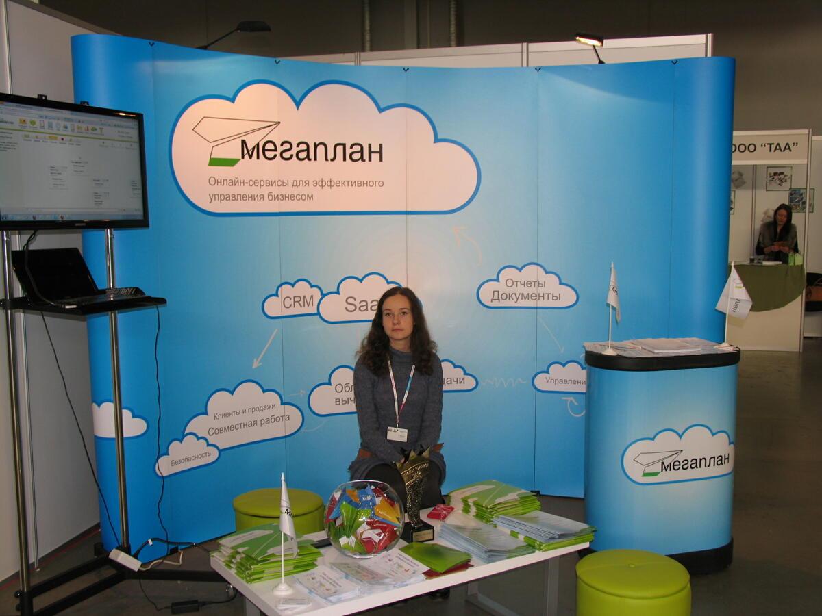 Мегаплан на международной выставке рекламы RemaDays 2012. 1
