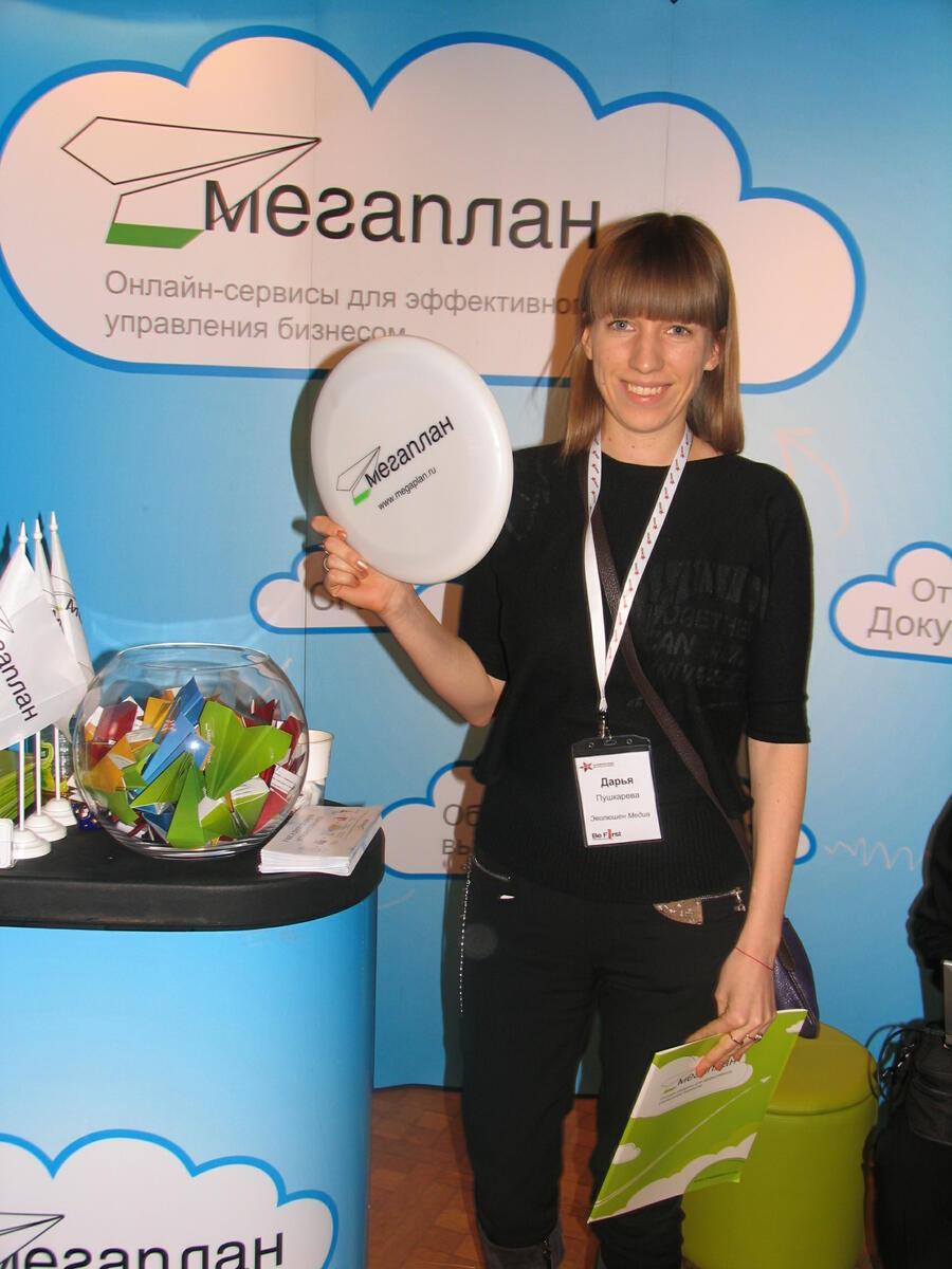 Мегаплан выступил партнером главного события года для маркетологов – конференции Marketing Revolution. 4