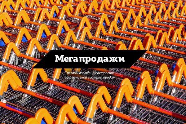 megasales-big.jpg