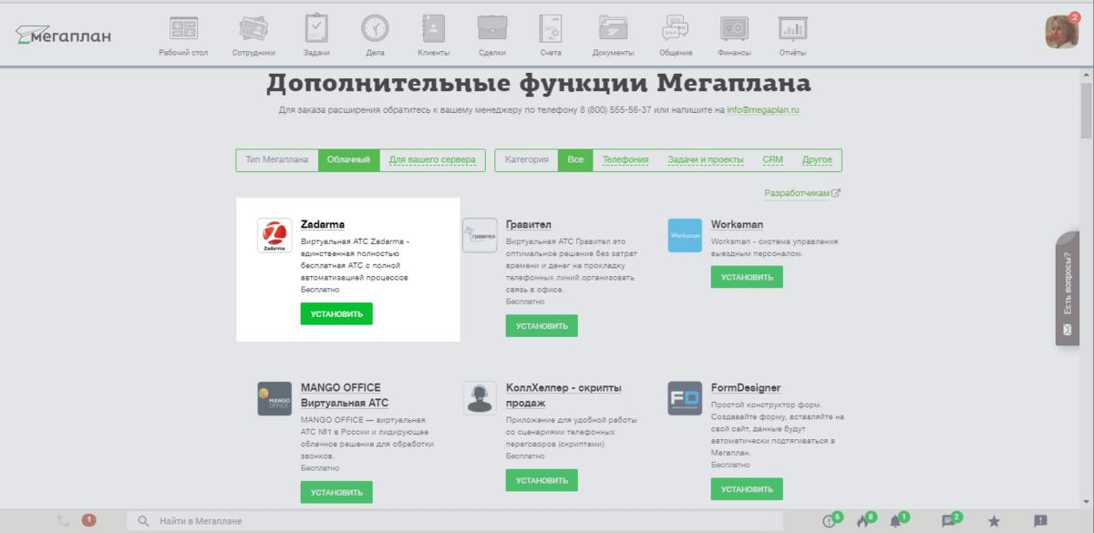 У Мегаплана появилась интеграция с АТС Zadarma 2