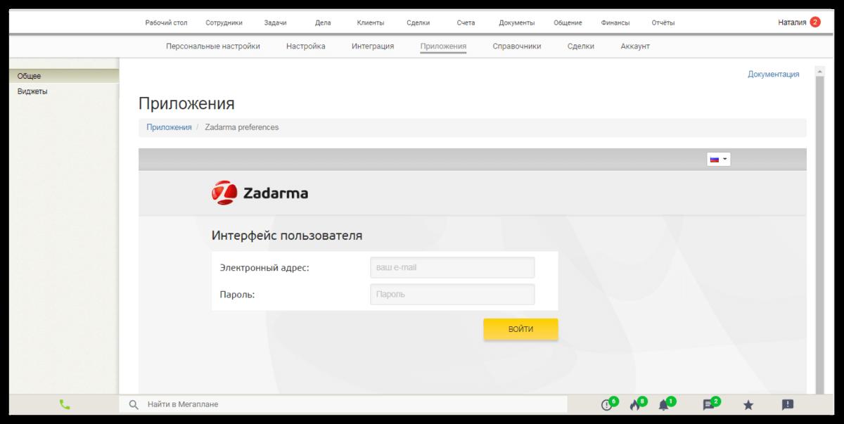 У Мегаплана появилась интеграция с АТС Zadarma 3