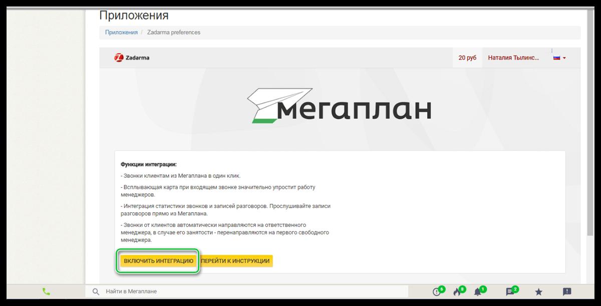 У Мегаплана появилась интеграция с АТС Zadarma 4