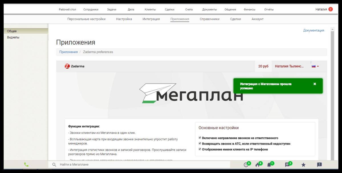 У Мегаплана появилась интеграция с АТС Zadarma 5