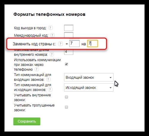У Мегаплана появилась интеграция с АТС Zadarma 7
