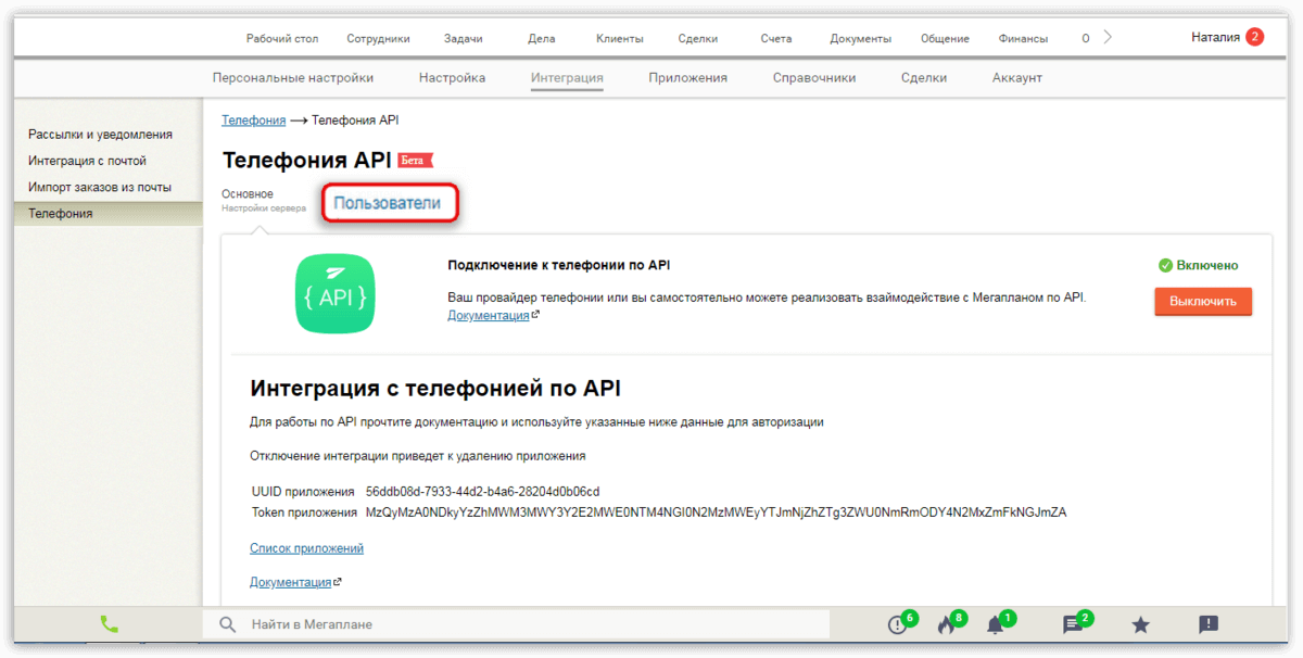 У Мегаплана появилась интеграция с АТС Zadarma 8