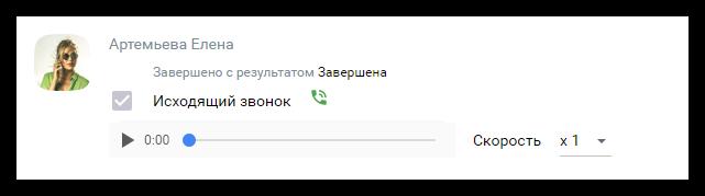 У Мегаплана появилась интеграция с АТС Zadarma 12