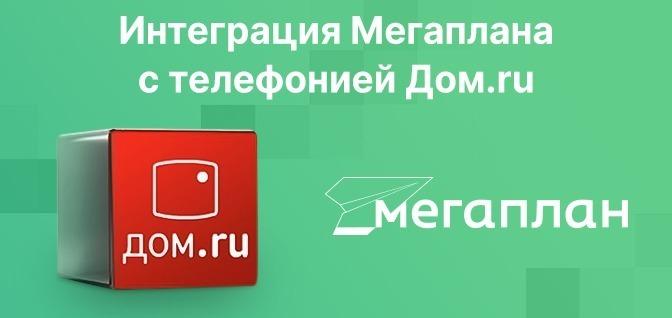 Встречайте интеграцию Мегаплана с Дом.ру! 1